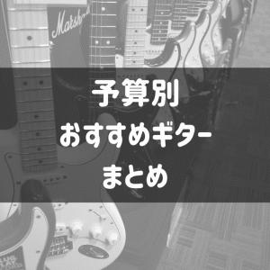 【迷ったらここ】予算別おすすめギターまとめ