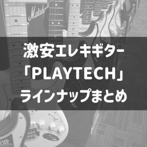 激安エレキギター「PLAYTECH」ラインナップまとめ