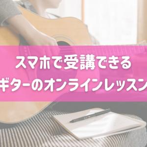 スマホで受講できるギターのオンラインレッスン