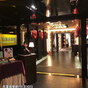 【2019年秋台湾旅行1日目⑩】台北101の85Fで豪華な台湾ディナータイム