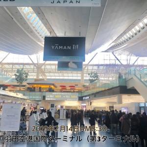 【2019年冬台湾旅行1日目①】波乱の始まりから始まった台湾旅行