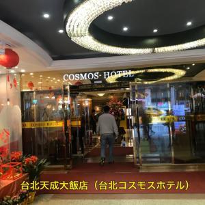 【2019年冬台湾旅行1日目②】飛行場からコスモスホテルへ到着