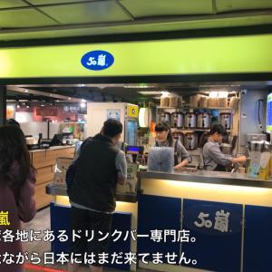 【2019年冬台湾旅行1日目④】ミシュラン星付きレストランで夜ご飯