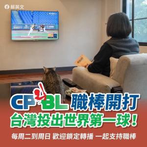 台湾プロ野球が開幕