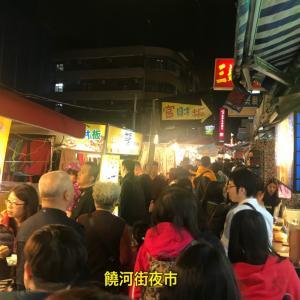 【2019年冬台湾旅行2日目⑧】饒河街夜市をぶらぶらり