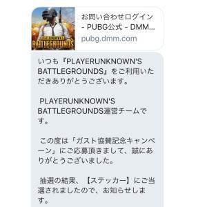 ようやく当選DM きたー☆ PUBG