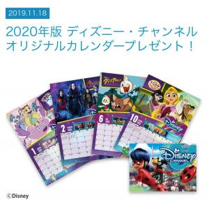 Mickeyの日 #2020カレンダー当たる☆ ディズニーチャンネル