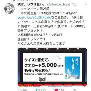 日本鉄鋼連盟 様 QUOカード¥5000当たる