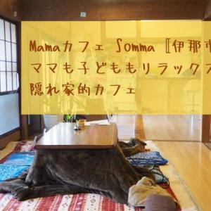Mamaカフェ Somma〚伊那市西箕輪〛ママも子どももリラックスできる隠れ家的カフェ
