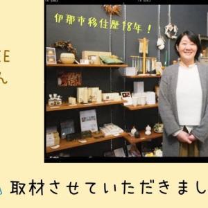 Wildtree(ワイルドツリー)【伊那市】平賀裕子さんに聞く