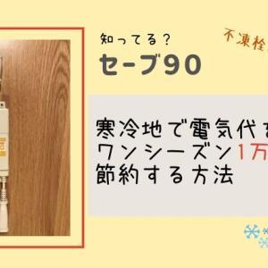 口コミ「セーブ90」効果→ワンシーズン1万3千円の電気料金節約 寒冷地必見!