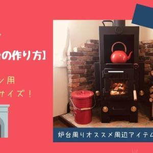 【レンガ炉台の作り方】クラフトマン用 コンパクトサイズ!
