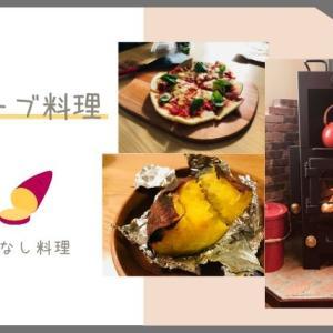 【大成功】クラフトマンストーブで料理 ピザと焼き芋