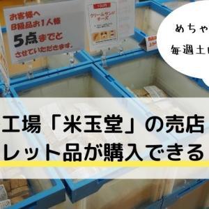 【必見】米玉堂の売店 辰野町 お菓子のアウトレット品が購入できる