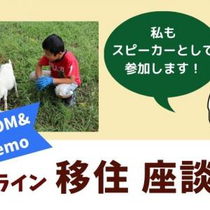 6月27日『伊那谷に移住1年どうだった?』オンライン座談会