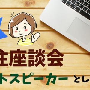 伊那市オンライン移住座談会にゲストスピーカーとして参加しました!