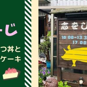 志をじ|伊那市|ソースかつ丼と手作りケーキが美味しいレトロなお店
