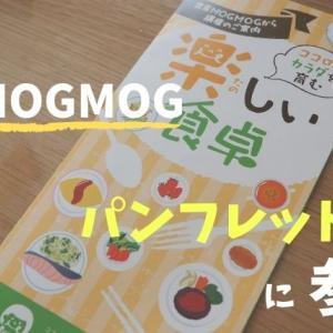 食育活動グループ『食育MOGMOG』パンフレット作りに参加