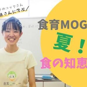 食育MOGMOG|宮田村|夏の『食の知恵講座』に参加