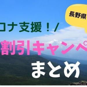 【まとめ】長野県で使える コロナ支援 旅行割引キャンペーン一覧