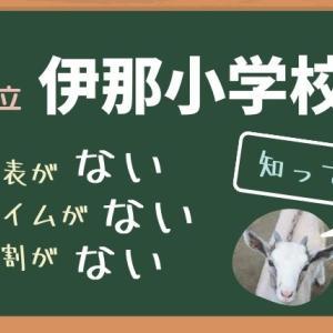 話題の伊那市立伊那小学校を見学!ヤギの飼育小屋で算数の勉強?