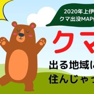 伊那移住 熊が出る地域に住んじゃった【2020年熊出没MAP付】