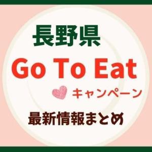【11月スタート】長野県Go To Eat キャンペーン期間・利用方法