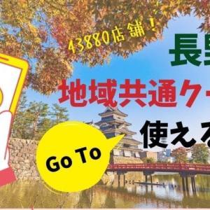 【まとめ】長野県でGo Toトラベル地域共通クーポンが使えるお店