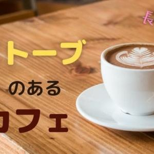 【冬に訪れたい】 薪ストーブのあるカフェ 長野県内20店舗
