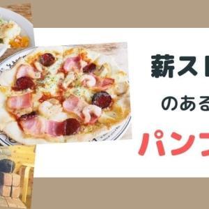 カフェパンプキン|冬薪ストーブが暖かいカフェご飯が食べられるお店|伊那市