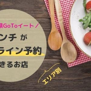 Go To イート長野県【ランチが利用できるお店・エリア別まとめ】