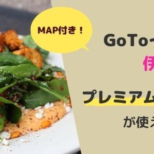 【MAP付き】Go To イート 伊那市で利用できるお店まとめ