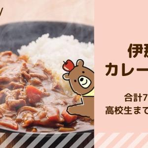 【伊那市カレー大作戦】初回は8/4(水) 高校生まで子ども無料!