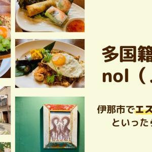 多国籍食堂nol(ノル)|伊那市|エスニック料理好きは必見のお店!