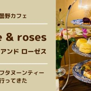 apple & roses(アップル アンド ローゼス)憧れのアフタヌーンティーを体験
