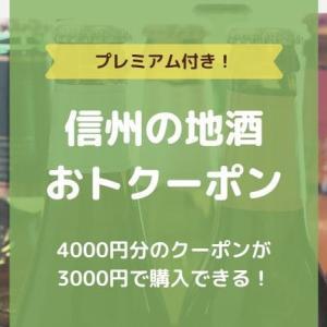 プレミアム付き!信州の地酒おトクーポン|9/9〜12/31まで販売