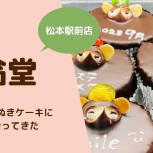 翁堂|松本駅前にある昔ながらのお菓子屋さん|噂のたぬきケーキに出会ってきた
