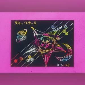 13の月の暦KIN148黄色い倍音の日