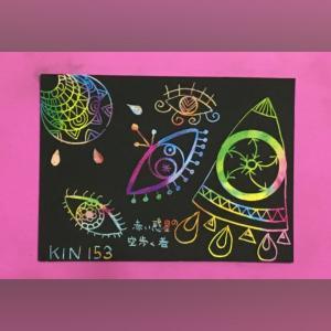 13の月の暦 KIN153 赤い惑星の空歩く者のスクラッチ曼荼羅アート