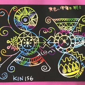 13の月の暦 KIN156 黄色い宇宙の戦士のスクラッチ曼荼羅アート