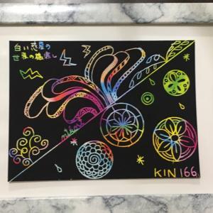 13の月の暦KIN166白い惑星の世界の橋渡しのスクラッチ曼荼羅アート