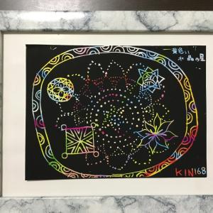 13の月の暦 KIN168 黄色い水晶の星のスクラッチ曼荼羅アート