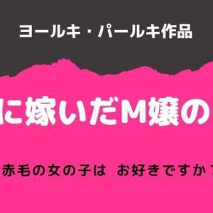 S家に嫁いだM嬢の日常1話【ヨールキ・パールキ作品】ランキング上位になるエロ漫画