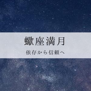 【数秘術でみる蠍座満月】依存から信頼へ変わる時期【20210427】