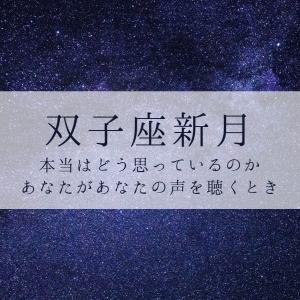 【数秘術でみる双子座新月】本当はどう思ってる?【スピリチュアルメッセージ】