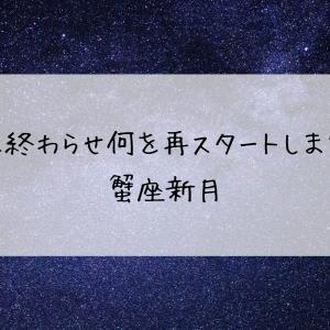【数秘術でみる蟹座新月】何を終わらせ何を再スタートしますか【スピリチュアル】