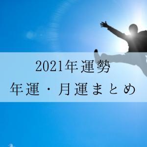 【数秘術・星占い2021年】運勢年運月運まとめ【スピリチュアル】