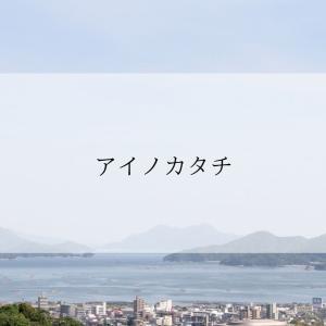 【スピリチュアルメッセージ】全てアイノカタチ