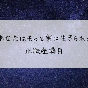 【数秘術でみる水瓶座満月】あなたはもっと楽に生きられる【スピリチュアルメッセージ】