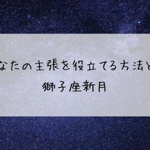 【数秘術でみる獅子座新月】あなたの主張を役立てる方法とは【スピリチュアル】